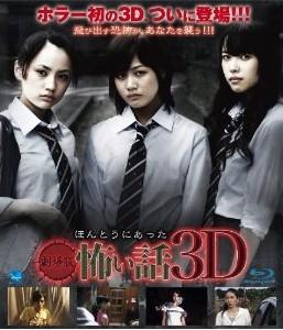 [3D&2D Blu-ray]劇場版 ほんとうにあった怖い話 [邦画Blu-ray]