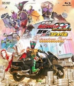 劇場版 仮面ライダーOOO(オーズ) WONDERFUL 将軍と21のコアメダル [邦画Blu-ray]