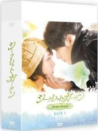 [DVD] シークレット・ガーデン DVD-BOX 1 2