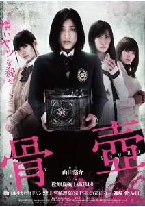 [DVD]骨壺「邦画 DVD ホラー」
