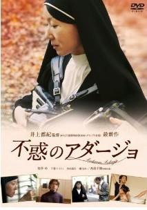 [DVD]不惑のアダージョ「邦画 DVD ラブストーリ」