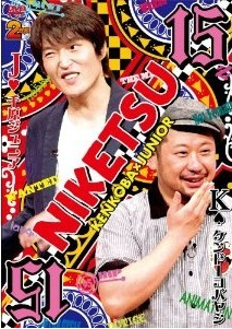 [DVD] にけつッ!!15「邦画 DVD お笑い バラエティ」