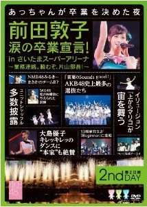 [DVD] 前田敦子 涙の卒業宣言! in さいたまスーパーアリーナ ~業務連絡。頼むぞ、片山部長! ~ 第2日目「邦画 DVD 音楽」