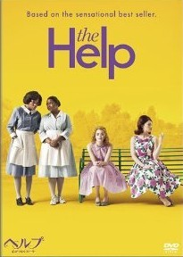 [DVD] ヘルプ~心がつなぐストーリー~「洋画 DVD」