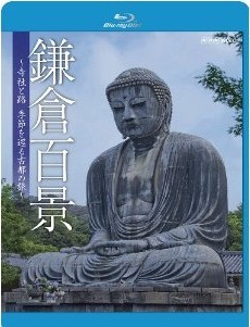 [Blu-ray] 鎌倉百景~寺社と路、季節を巡る古都の旅~「邦画 DVD」