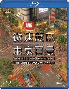 [Blu-ray] 微速度 で撮る 東京百景+ TIME-LAPSE TOKYO + Full HD/24p「邦画 DVD」