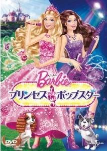 [DVD] バービー プリンセス&ポップスター「洋画 DVD アニメ」