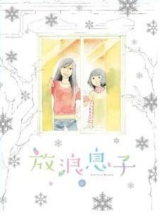[Blu-ray] 放浪息子 6「邦画 DVD アニメ」