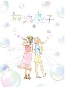 [Blu-ray] 放浪息子 4「邦画 DVD アニメ」