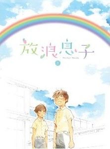[Blu-ray] 放浪息子 3「邦画 DVD アニメ」