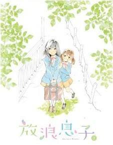 [Blu-ray] 放浪息子 2「邦画 DVD アニメ」