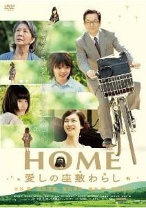 [DVD] HOME 愛しの座敷わらし「邦画 DVD ドラマ」