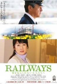 [DVD] RAILWAYS 愛を伝えられない大人たちへ「邦画 DVD ドラマ」