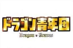 [DVD] ドラゴン青年団「日本ドラマ ホラー・ファンタジー」