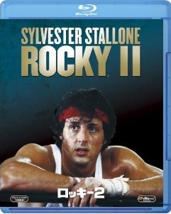 [Blu-ray] ロッキー2