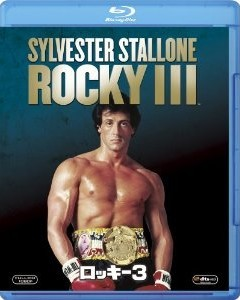 [Blu-ray] ロッキー3