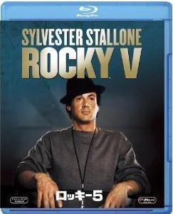 [Blu-ray] ロッキー5