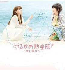 [DVD] つるかめ助産院~南の島から~