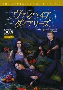 [DVD] ヴァンパイア・ダイアリーズ シーズン 3 DVD-BOX