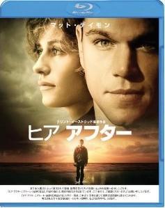 [Blu-ray] ヒア アフター