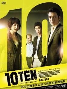 [DVD] TEN インターナショナルバージョン DVD-BOX