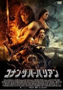 [DVD] コナン・ザ・バーバリアン