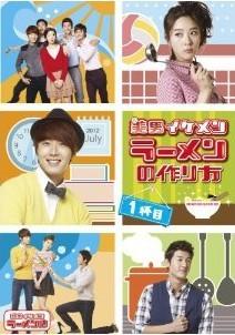 [DVD] 美男 〈イケメン〉 ラーメン店 イケメンラーメンの作り方 1杯目+2杯目