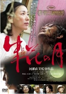 [DVD] 朱花の月「邦画DVD」