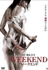[DVD] WEEKEND ウィークエンド