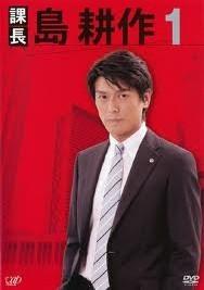 [DVD] 課長島耕作 1