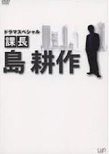 [DVD] 課長島耕作 2 香港の誘惑