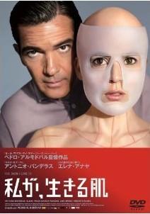 [DVD] 私が、生きる肌