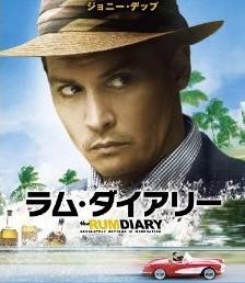 [DVD] ラム・ダイアリー