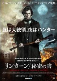 [DVD] リンカーン 秘密の書