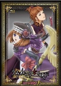 [Blu-ray] うみねこのなく頃に Note.09「邦画 DVD アニメ」