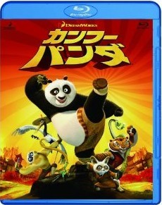 [3D&2D Blu-ray] カンフー・パンダ