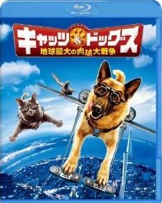 [3D&2D Blu-ray] キャッツ&ドッグス 地球最大の肉球大戦争