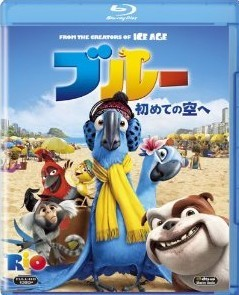 [3D&2D Blu-ray] ブルー 初めての空へ