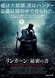 [3D&2D Blu-ray] リンカーン / 秘密の書