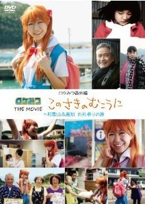 [DVD] ロケみつ番外編 ロケみつ THE MOVIE このさきのむこうに  和歌山