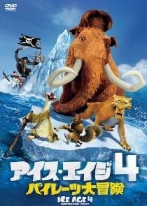 [DVD] アイス・エイジ4 パイレーツ大冒険