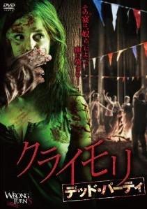 [DVD] クライモリ デッド・パーティ