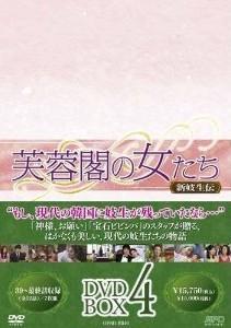 [DVD] 芙蓉閣の女たち~新妓生伝 DVD-BOX 4