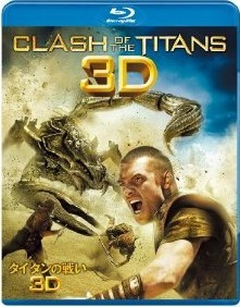 [3D&2D Blu-ray] タイタンの戦い