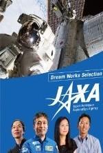 [DVD] 夢のお仕事シリーズ JAXA