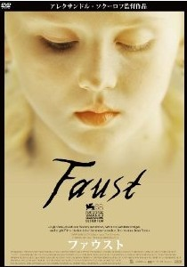 [DVD] ファウスト