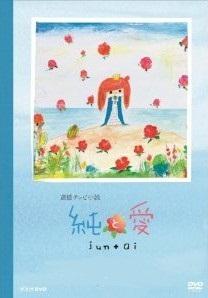 [DVD] 純と愛 前編