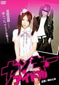 [DVD] ヤンキーアイドル