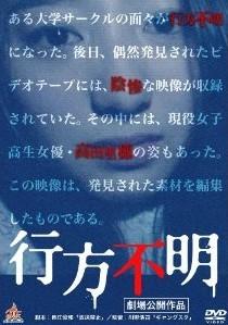 [DVD] 行方不明