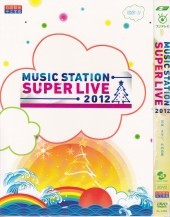 [DVD] MUSIC STATION SUPER LIVE 2012